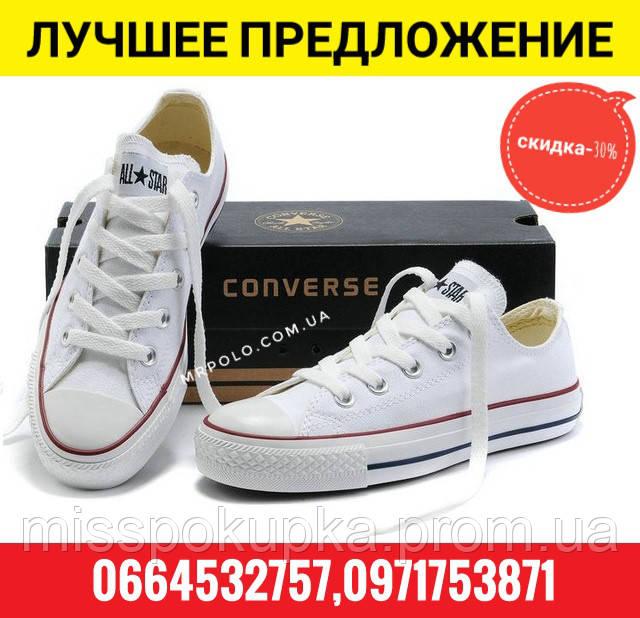 Кеды Converse All Star женские - низкие все размеры и цвета Вьетнам ... 37e693588d8