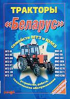 Тракторы МТЗ и ЮМЗ.