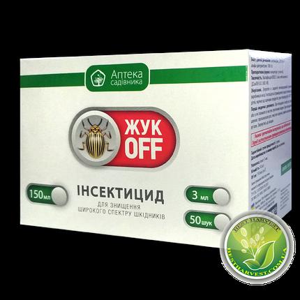 Инсектицид «Жук Офф» 3 мл, оригинал, фото 2
