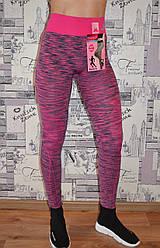 Лосины спортивные Ouno  XL-2XL (46-48)  розовые (2187)