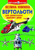 Велика книжка. Вертольоти.