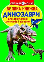 Большая книга . Динозавры