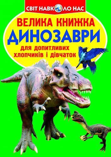 Велика книжка Динозаври