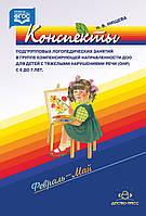 Конспекты подгрупповых логопедических занятий в подготовительной к школе группе детского сада. Нищева Н.В.