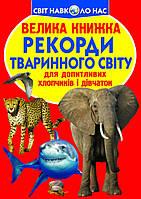 Велика книжка. Рекорди тваринного світу, фото 1