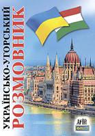 Українсько-угорський розмовник