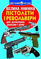 Велика книжка. Пістолети і револьвери