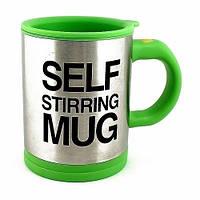 Оригинальная кружка - мешалка – термо, купить кружку, чашку для чая и кофе зеленая Youngpig  (314)