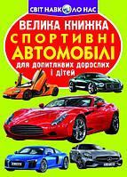 Велика книжка.Спортивні автомобілі