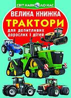 Велика книжка.Трактори