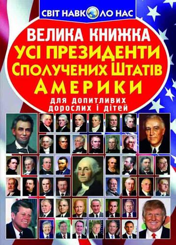 Велика книжка.Усі президенти Сполучених Штатів Америки