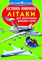 Велика книжка.Літаки