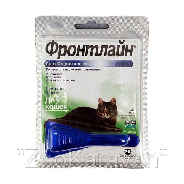 Фронтлайн Спот Он (Frontline Spot On) для кошек 0.5 мл