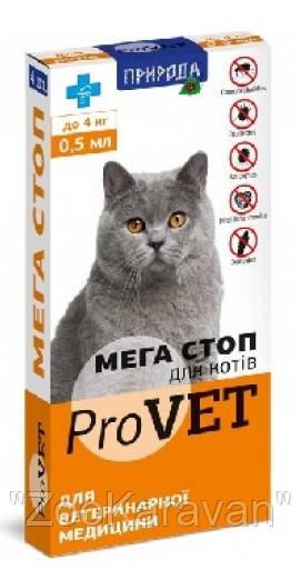 Мега Стоп ProVET для кошек 4-8 кг (арт. PR020074)