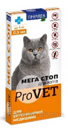 Мега Стоп ProVET для кошек 4-8 кг (арт. PR020074), фото 2