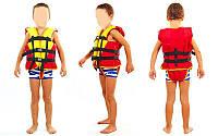 Спасательный жилет детский на вес 10-30кг (с подхватом)