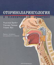 Оториноларингология. Отология