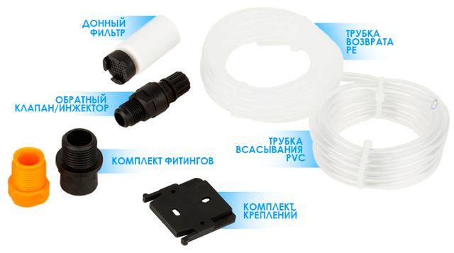 комплект поставки к дозирующему насосу AquaViva pH 1,5 л/ч (KUPH1H1HA1003)