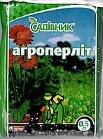 Агроперлит 0,5 л.