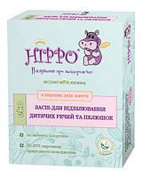 HIPPO ЕКО засіб для відбілювання дитячих речей і пелюшо 2*50г