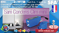 SANICONDENS Clim mini насос для откачки стоков от кондиционера