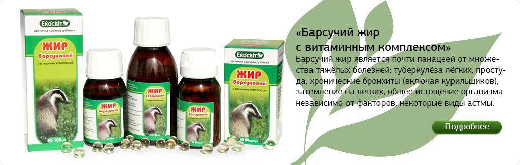 Барсучий жир с витамин.60кап. Экосвит-Синтез
