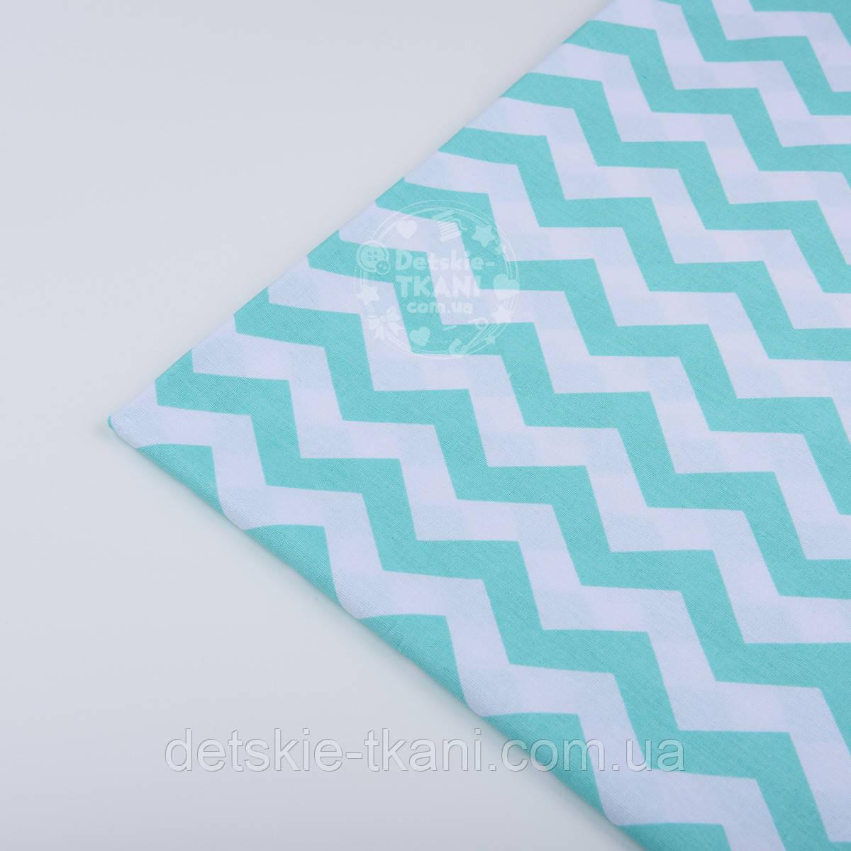 Лоскут ткани №45  с мятным зигзагом, размер 16*120 см