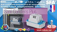 SANICONDENS Plus насос  для удаления конденсата