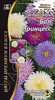 Семена цветов Астра Бал принцесс, 0,2г