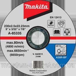 Диск відрізн. Makita 230х2,5х22мм 30R метал пласк. А-85335