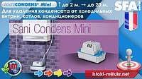 SANICONDENS Mini насос для удаления конденсата
