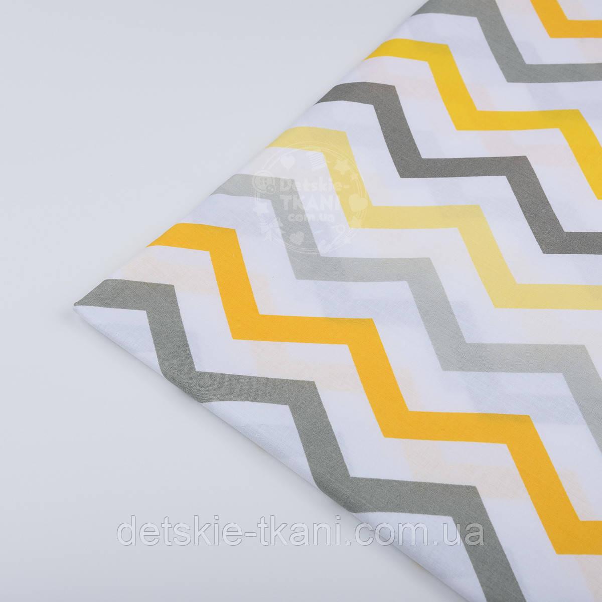 Лоскут ткани №269а  с серыми и жёлтыми зигзагами разных оттенков. размер 45*66 см