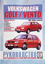 VOLKSWAGEN GOLF III / VENTO Моделі 1992-1998 рр. Керівництво по ремонту та експлуатації