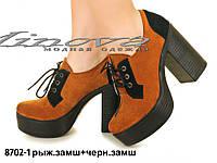 Туфли натуральный замш №8702-1