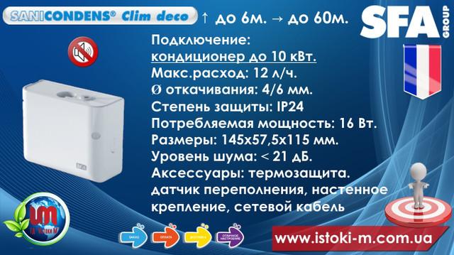 купить насос для отвода конденсата от кондиционера sfa sanicondens clim deco