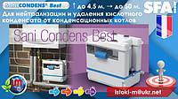 SANICONDENS Best насос для удаления кислотного конденсата от конденсационных котлов