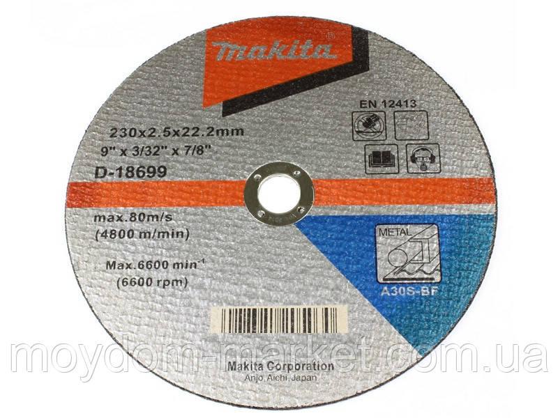 Диск відрізн. Makita 230х2,5х22мм 30S метал пласк. D-18699