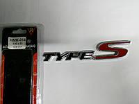 Надпись TYPE S металл  145х30 мм