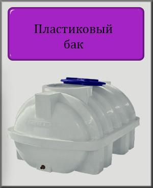 Пластиковий бак Euro Plast RGO 750P 140х103х87 одношаровий з ребром