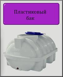 Пластиковий бак Euro Plast RGO 500P 124х90х78 одношаровий з ребром