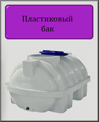 Пластиковый бак Euro Plast RGO 1000P 157х110х92 однослойный с ребром