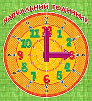Тренажер для детей НАВЧАЛЬНИЙ ГОДИННИК, арт. 5963