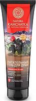 """Гель для душа """"Шаманские ягоды"""" Natura Kamchatka роскошная нежность и упругость кожи 250 мл ."""
