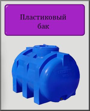 Пластиковый бак Euro Plast RGD 500 110х81х90 двухслойный
