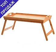 Бамбуковый столик для завтрака в постель Вилладжио