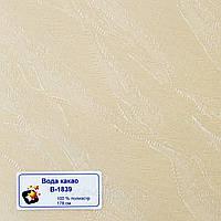 Готовые рулонные шторы 325*1500 Ткань Вода 1839 Какао