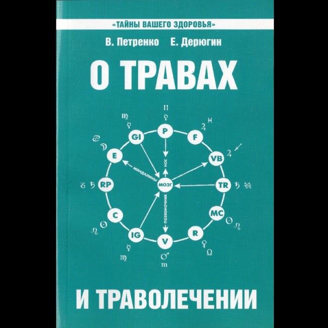 Петренко В. О травах и траволечении