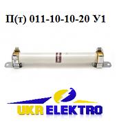 П(т) 011-10-10-20 У1 Предохранители серии ПК(т) 011-10 У1 без индикатора срабатывания