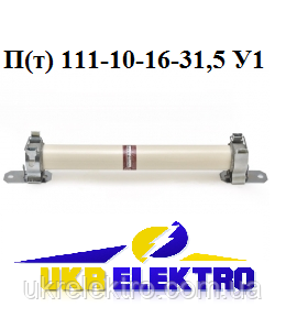 П(т) 111-10-16-31,5 У1