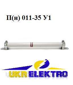 П(н) 011-35 У1